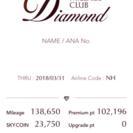 ANA・JAL航空マイレージマイルを、貯めてる方、情報交換会