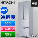 6年使用2010年製日立冷蔵庫、3ドア・観音開き・状態良好