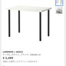 IKEA勉強机、デスク【交渉中】