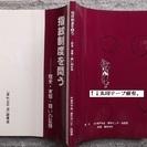 ■[指紋制度を問う]歴史・実態・闘いの記録◎季刊三千里論考選