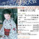 8月6日(日)加古川 花火 浴衣 着付け 早割1600円!