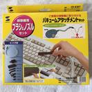 サンワサプライ バキュームアタッチメントキット ☆ CD-83KT...