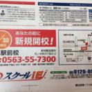 スクールIE 西尾駅前校 塾講師大募集