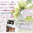 ジュエルDeCoRe 展示&販売会 in 鎌倉小町