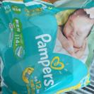 開封済みオムツ 新生児パンパース