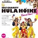 第11回 Hula Halau hanahana CHARITY ...
