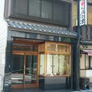 京の老舗で製造・販売をしてみませんか。若干名募集中!
