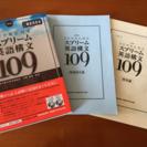 スプリーム英語構文109 09年度版