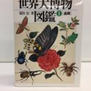 世界大博物図鑑 1 蟲類 荒俣宏 著 中古美品