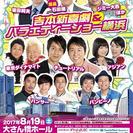 吉本新喜劇&バラエティーショー横浜