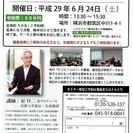 【医学博士による】健康セミナー開催