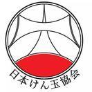 第29回 全日本少年少女けん玉道選手権大会 東東北ブロック地区予選会