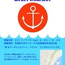 大洗 Sun Beach Craft Market