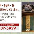 古いもの骨董品・茶道具・掛け軸・古道具など買取