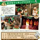 こどもキャンプイベント☆夏のグルメ大作戦