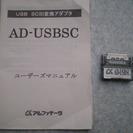 USB-SCSI変換アダプタ アルファデータ  AD-USBSC