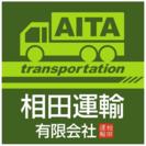 【事業拡大につき】小型・中型・大型トラックドライバー募集