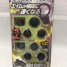 PS4/PS3用 コントローラー用FPSアシストキャップ AIM ...