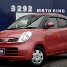 【誰でも車がローンで買えます】H20 モコ E ピンク 完全自社ロ...
