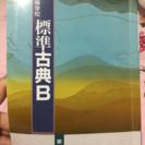 高等学校 標準 古典B 教科書