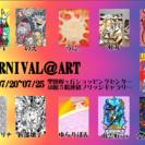 CARNIVAL@ART