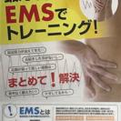 EMSトレーニング 導入しました。
