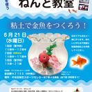 涼し気な金魚鉢の置物作り~大人向けおちゃっぴ粘土教室 in 日本橋