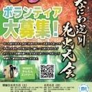 第29回なにわ淀川花火大会ボランティア募集のお知らせ