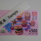 マックカード 500円 2枚