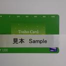 図書カード 1000円 1枚