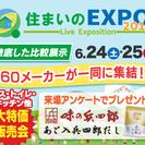 6/24(土)・25(日) 住まいのEXPO2017 in西日本総...