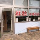 中華食堂紅秋(こうしゅう)