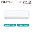 【新品(中級品)】エアコン¥49,900-!6畳用 富士通CHシリ...