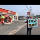 イベントスタッフ募集中!!