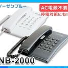 固定電話機ホワイト/新品未使用