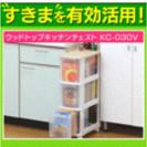 【お値下げ】チェスト/PPボックス/引出し キッチン用