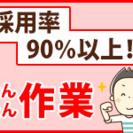 日払・採用率90%・6月中旬~7月中旬短期・ギフトの箱詰等(^^)/