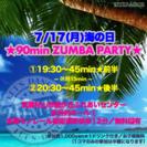 7/17(月)ZUMBA★PARTY開催のお知らせ/東京