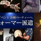 【大阪】稼ぎながら目指せる!モデル・ダンサー・マジシャン大募集!