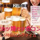毎週木曜日限定北松戸飲み会30代40代