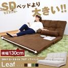セミダブルサイズの2人掛けソファベッド