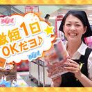 ≪名寄市≫今週末17日(土)、18日(日)!1日12,000円!(...