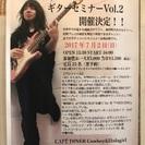 藤岡幹大ギターセミナーVol.2開催決定!