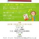 【更新!食材特報】今週日曜!7/2...