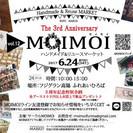 MOIMOIフリマ Vo12