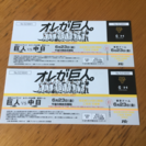 巨人VS中日 6/23(金) 東京ドーム 2枚セット