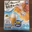 ビールアワコールド 【新品未使用】