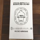 おうちでフローズンビール【新品未使用】
