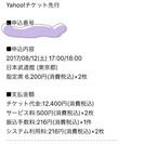"""清水翔太 TOUR 2017 """"FLY"""""""
