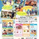【小学生対象・USFスポーツキャンプ】トップアスリートの直接指導!...
